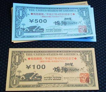 フライングガーデンの金券