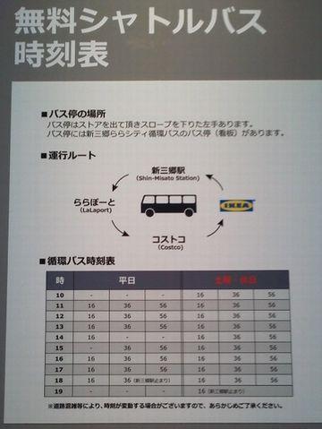 無料循環シャトルバス