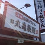 丸亀製麺の釜揚げうどんが半額になる節約術と注意点、そして謎の丸亀製麺カードとは!?
