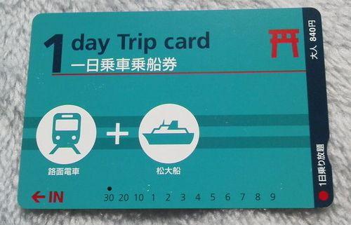 広島広電一日乗車券