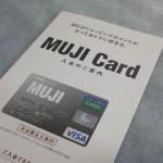 最新!MUJIカードのキャンペーン情報