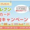 【nanacoカード】新規入会キャンペーン実施中!【2015年2月限定】