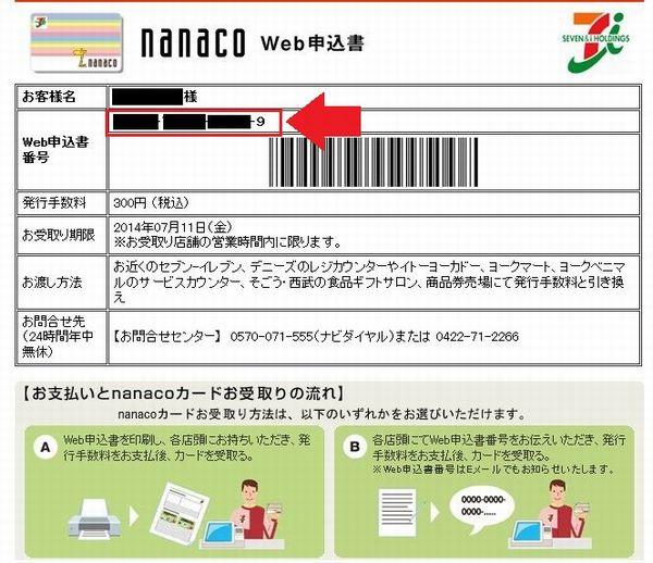 nanaco(ナナコ)Web申込書