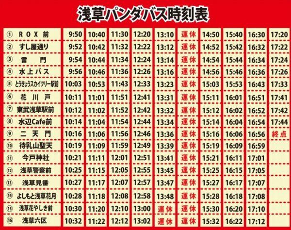 パンダバス時刻表