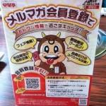 安楽亭で約1,000円お得に食べる方法!ランチ、クーポン、カードで節約できる!