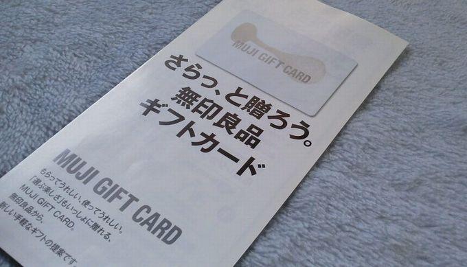 無印良品ギフトカードパンフレット