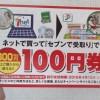 セブンイレブンで100円券配ってたよ【セブンネットショッピング】