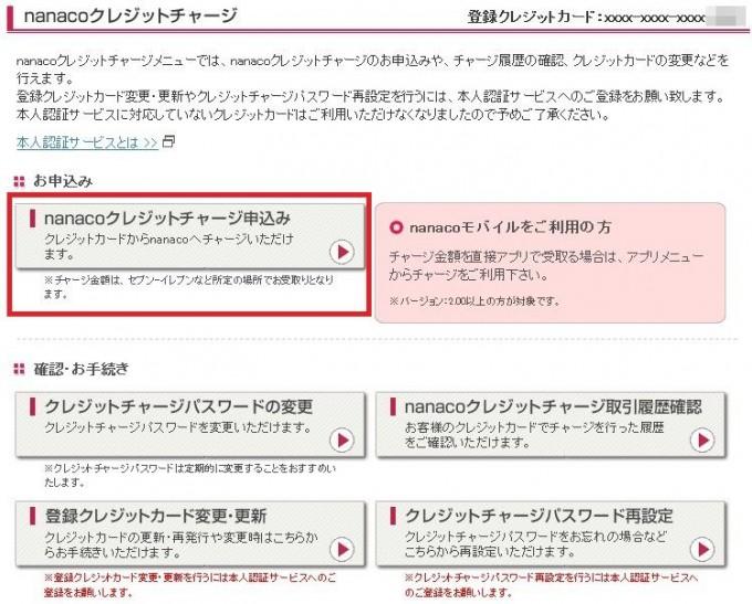 nanacoクレジットカードチャージ申込