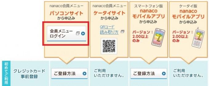 nanacoクレジットチャージメニュー