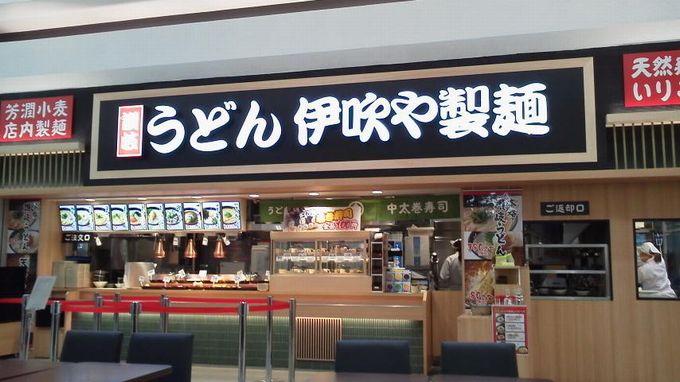 うどん伊吹や製麺レイクタウンkaze