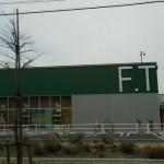 FT(エフティ)で10%オフ、条件次第で15%割引でお買い物する方法!