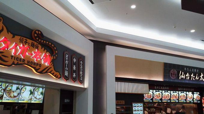 タイガー本舗・仙台牛たんレイクタウンkaze