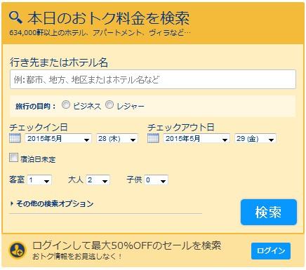 ブッキング検索画面