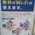 イオンレイクタウンkazeで無料Wi-Fiを使ってみた!接続方法や使える場所、通信速度を紹介