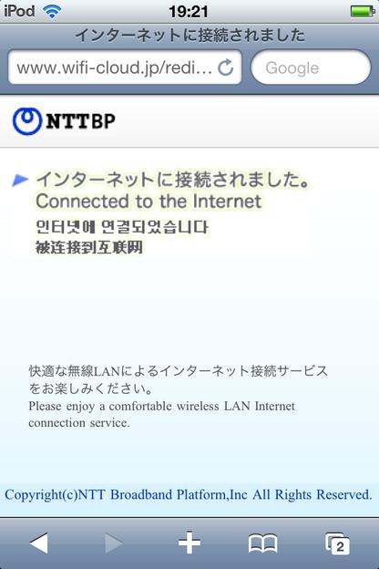 接続完了画面レイクタウンWi-Fi