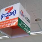 速くてビックリ!セブンの無料Wi-Fi【セブンスポット】の使い方