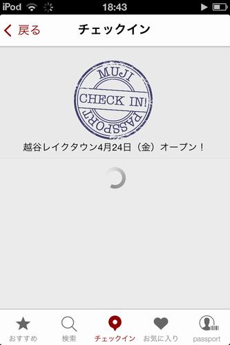 チェックインスタンプ-mujiパスポート