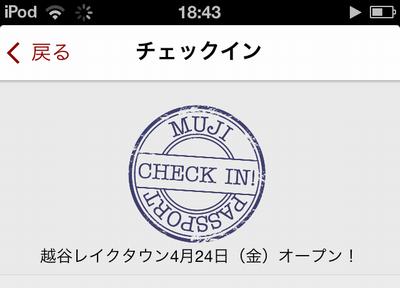 チェックイン-mujiパスポート