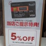 三菱地所グループカードの特典がスゴイ!アウトレットで節約でき、年会費も無料に
