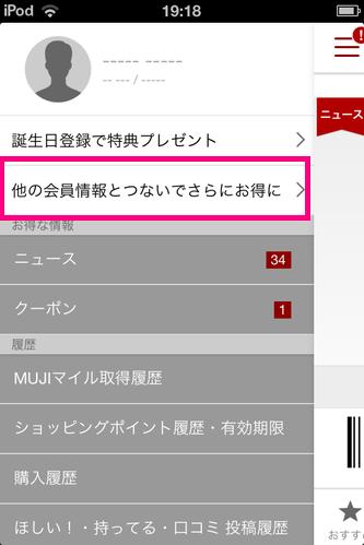 他の会員情報とつなぐ-mujiパスポート