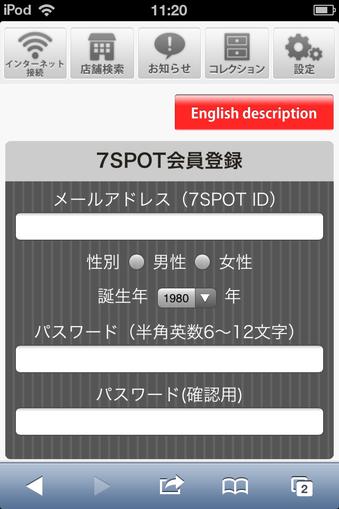 会員登録-セブンスポット