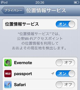 位置情報サービス-mujiパスポート