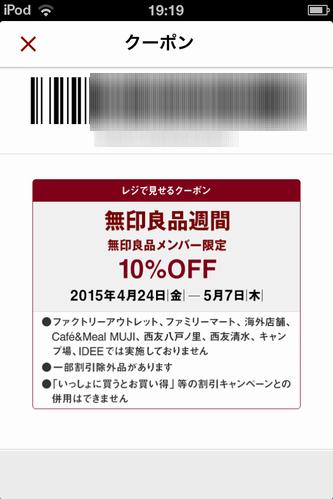 無印良品週間の割引きクーポン-mujiパスポート