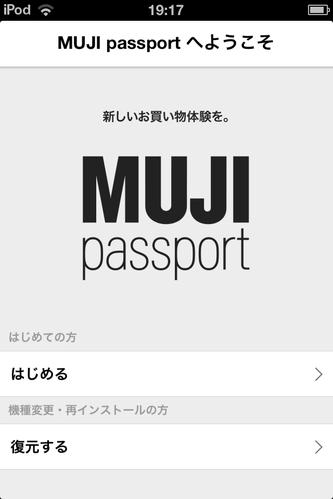 開始画面-mujiパスポート
