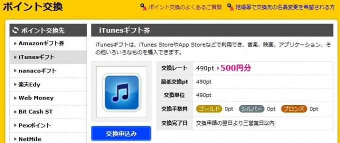iTunesギフト券-ハピタス