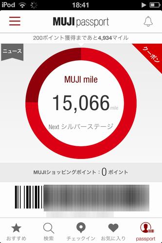 mujiパスポートのトップ画面