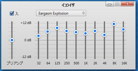 イコライザ設定-Eargasm Explosion
