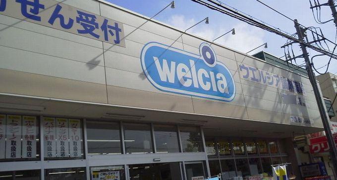 ウェルシア