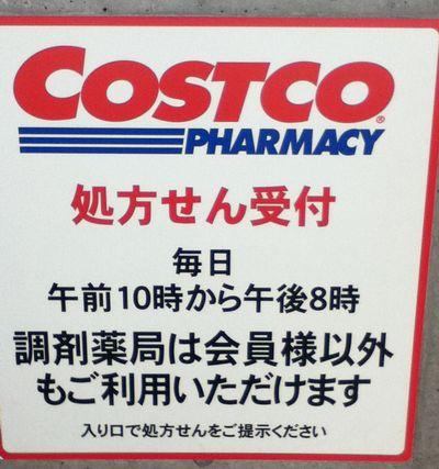 コストコ薬-処方箋受け付け