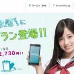 使い放題ならU-mobile(ユーモバイル)!通信速度の評判・口コミは?