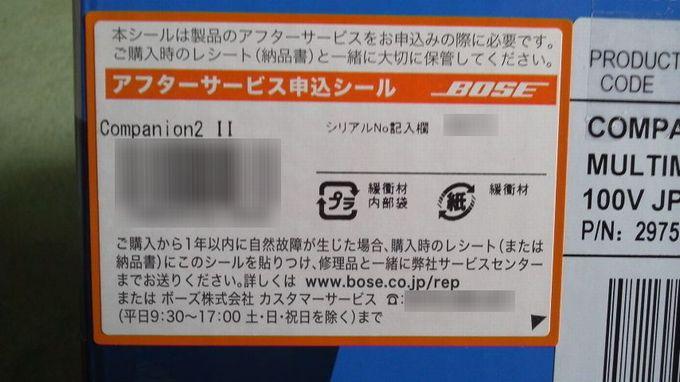 保証書-BOSE Companion2 Series II