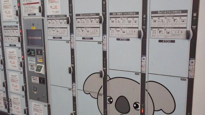 改札外-東京駅のコインロッカー