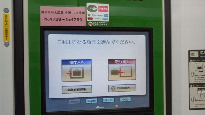 東京駅のコインロッカーのタッチパネル