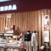 何買ってどう使う?無印良品の最安値商品は?誕生日ポイント制度の最善利用法