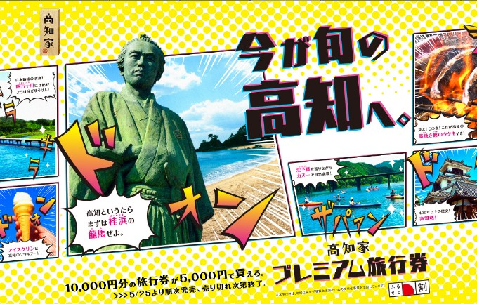 高知県ふるさと旅行券