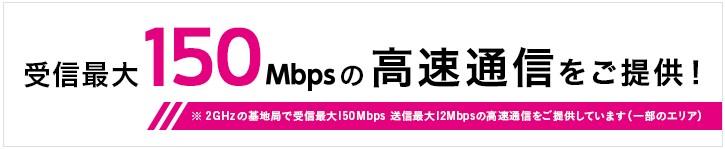 高速通信-UQ mobile