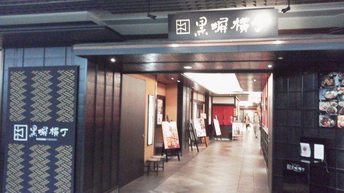 黒塀横丁-東京駅