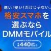 とにかく安い!DMMモバイルの通話料やメリット・デメリットは?