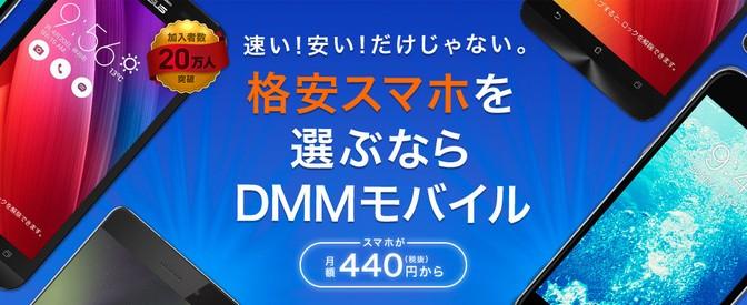 DMMモバイル-格安SIM