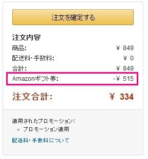 Amazonギフト券で会計