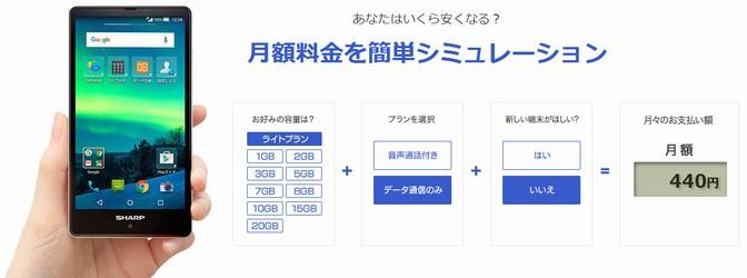 DMMモバイル-料金シミュレーション