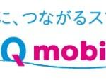 UQ mobileでキャッシュバック特典を受けるには?初期費用を無料にする方法も!