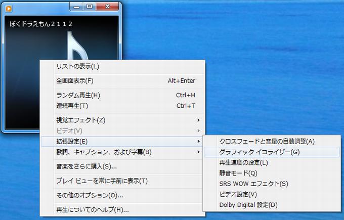 Windows Media Playerのグラフィックイコライザー表示