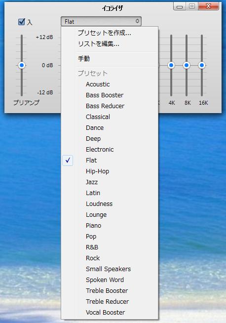 iTunesのイコライザ
