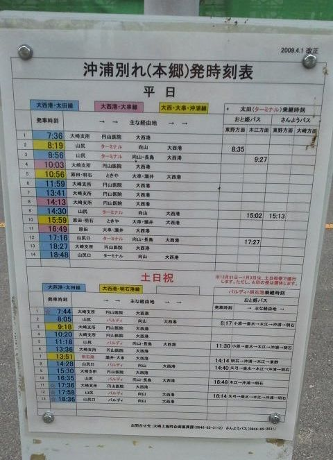 バス時刻表-大崎上島