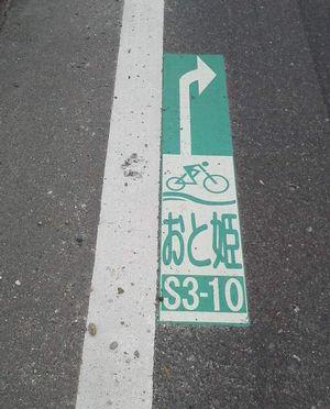 乙姫ロード-大崎上島